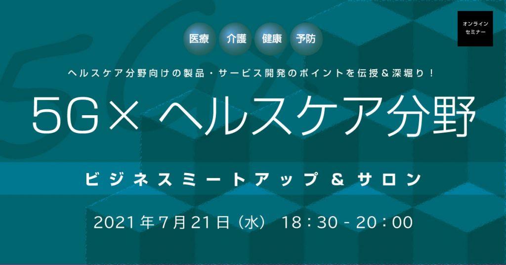 【無料オンラインセミナー】5G×ヘルスケア分野:ビジネスミートアップ&サロンのサムネイル