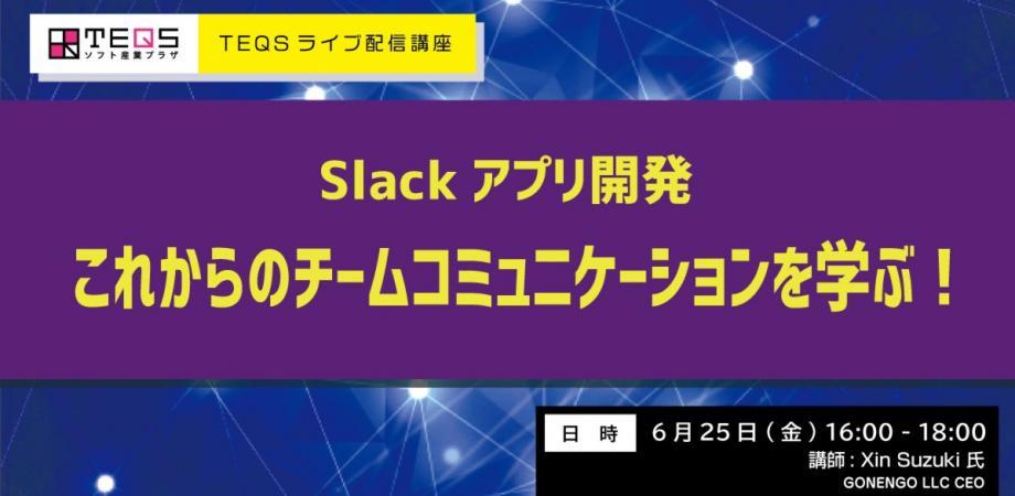 TEQS「Slackアプリ開発(SlackBot)」セミナー