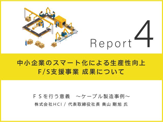 【Report】登壇企業紹介④〜中小企業へのスマート化モデル構築の検証成果について(6/6)