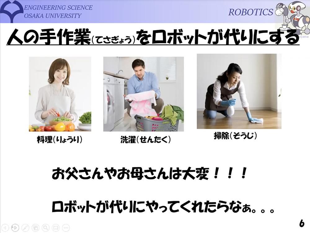 原田先生講義内容1