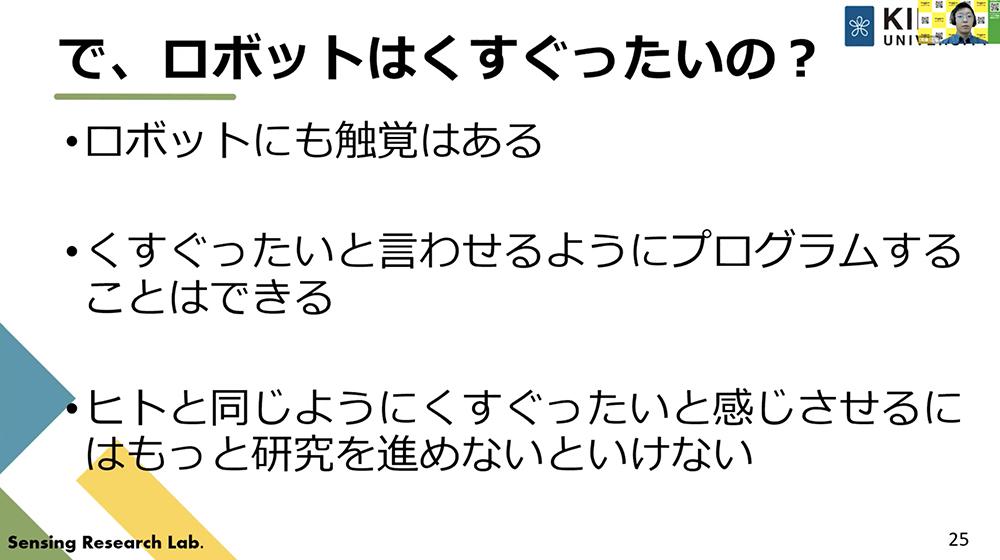 池田先生講義内容2