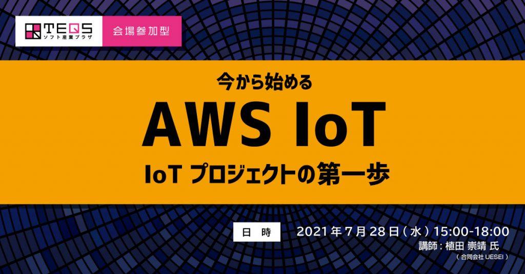 今から始める『AWS IoT』 - IoTプロジェクトの第一歩