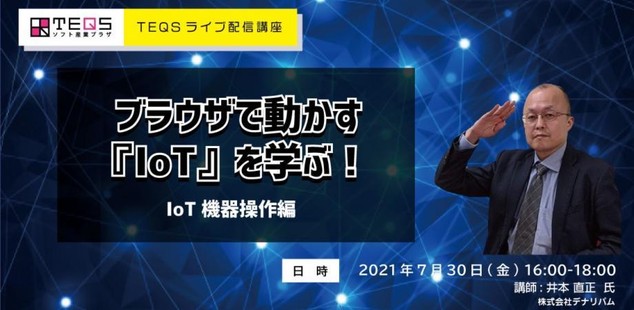 ブラウザで動かす『IoT』を学ぶ!IoT機器操作編(会場同時開催)