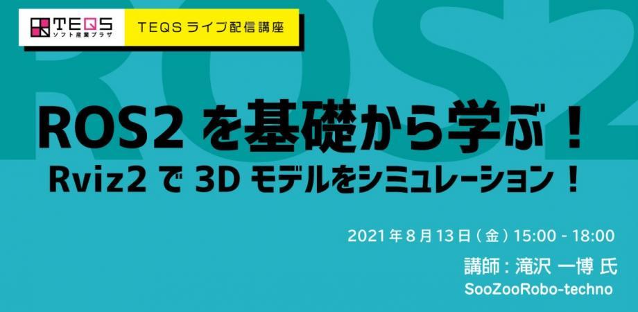 【ライブ配信】 ROS2を基礎から学ぶ!Rviz2で3Dモデルをシミュレーション!
