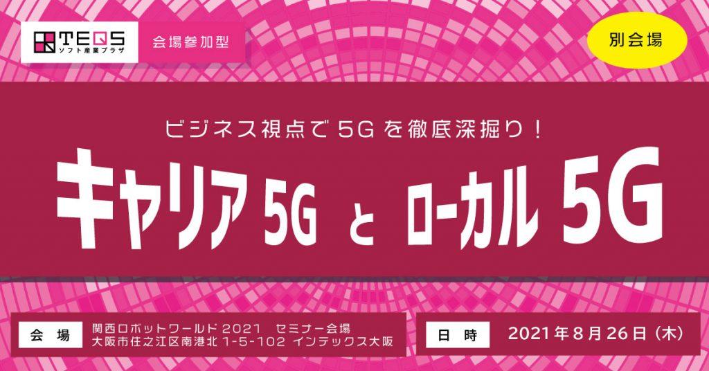 [会場参加型]ビジネス視点で5Gを徹底深掘り!「キャリア5Gとローカル5G」