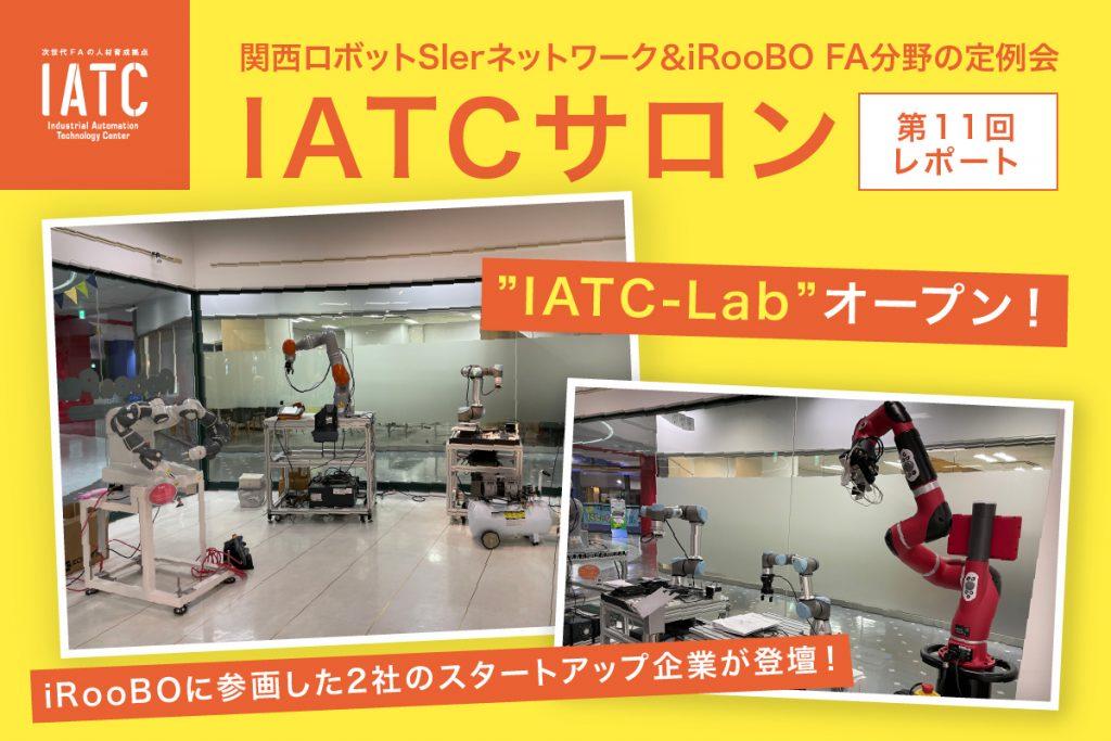 第11回IATCサロンレポート