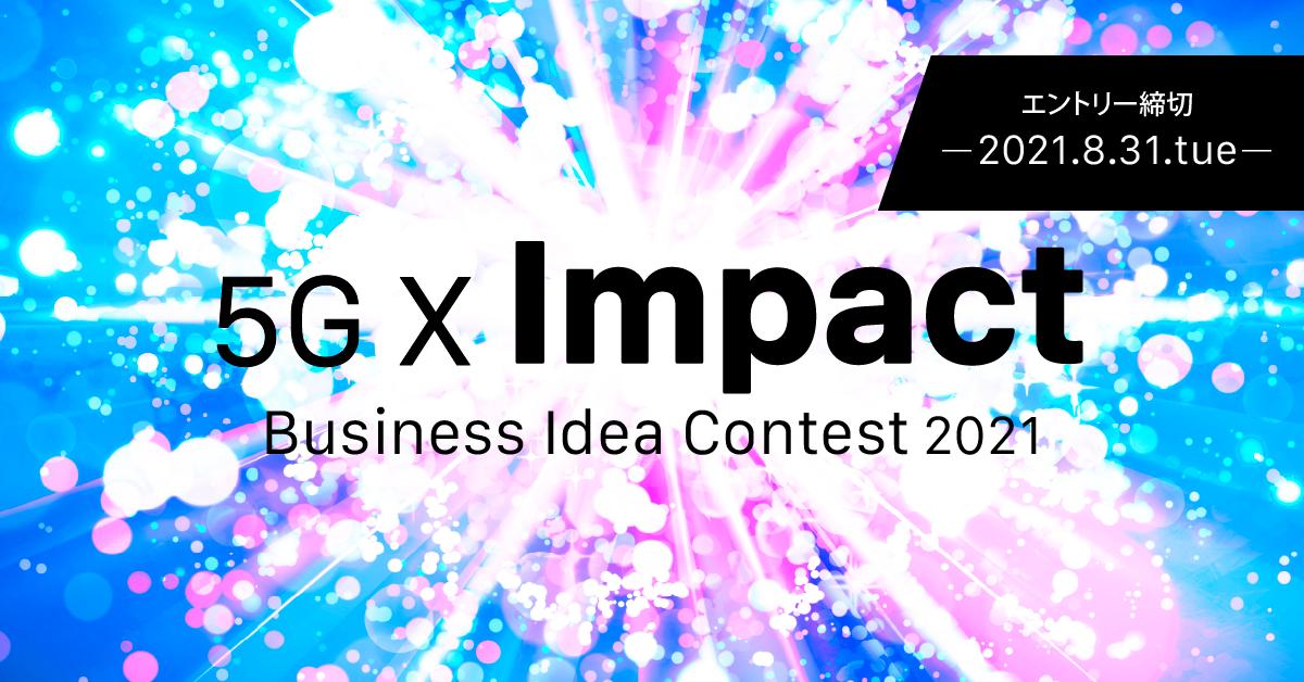 5G X Impact~ビジネスアイデアコンテスト2021