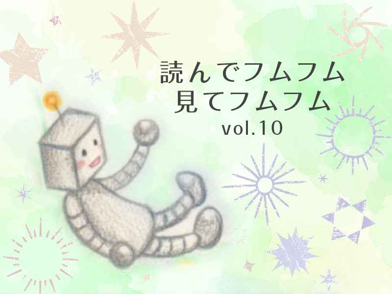 vol.10 〜自由に行動できない社会・・・ヒトと遠隔操作ロボットの付き合い方とは?〜