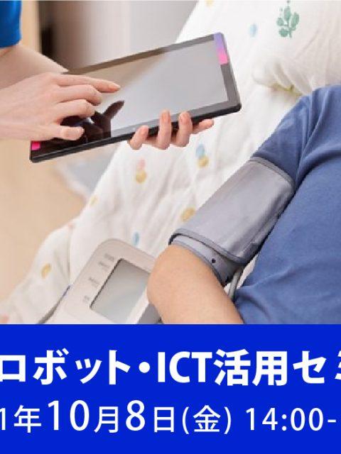 【ライブ配信】 介護ロボット・ICT活用セミナー