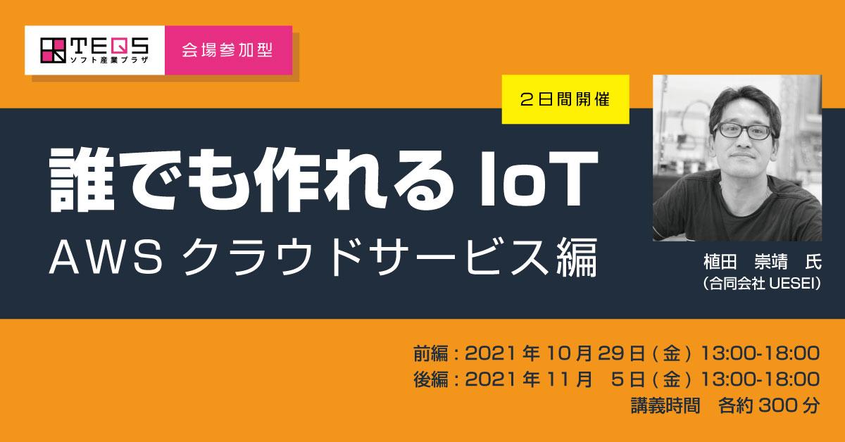 【会場参加型】 誰でも作れるIoT – AWSクラウドサービス編(2日間開催)